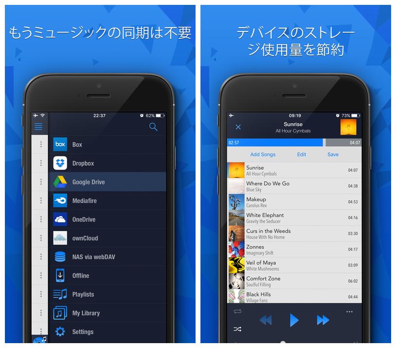 おすすめのiPhone音楽プレーヤー - CloudBeats