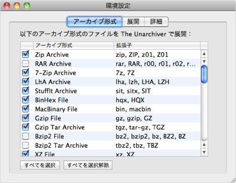おすすめのEl Capitanアプリ - Unarchiver