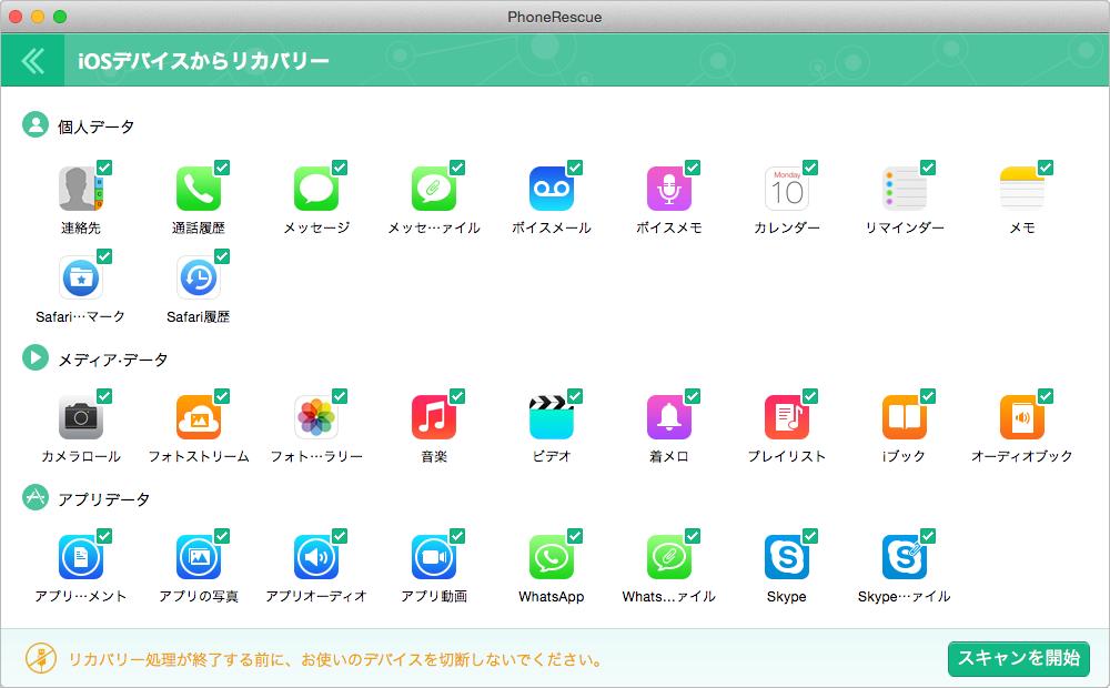 おすすめのEl Capitanアプリ - PhoneRescue