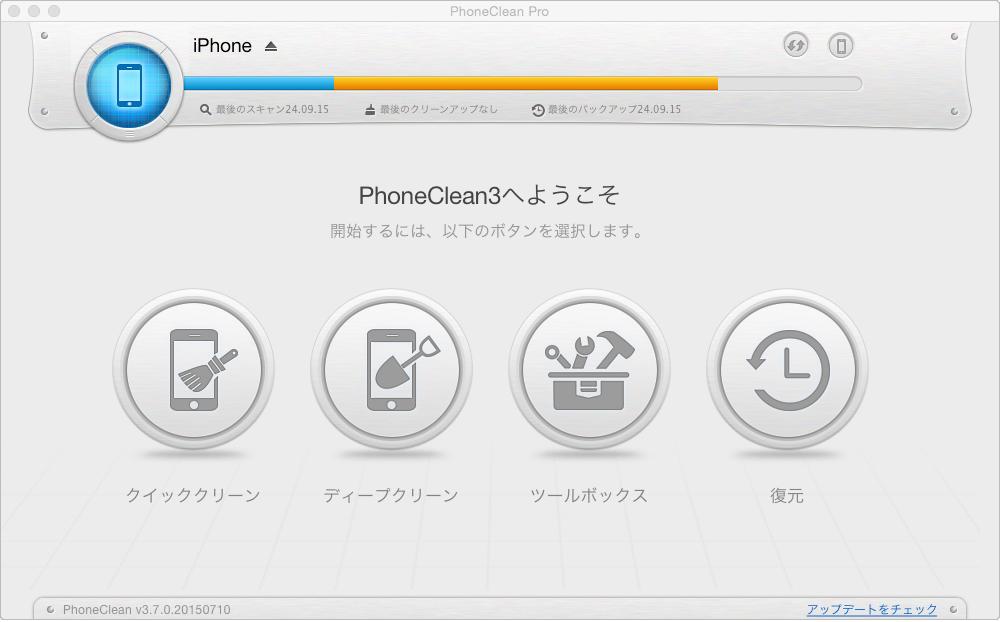 おすすめのEl Capitanアプリ - PhoneClean