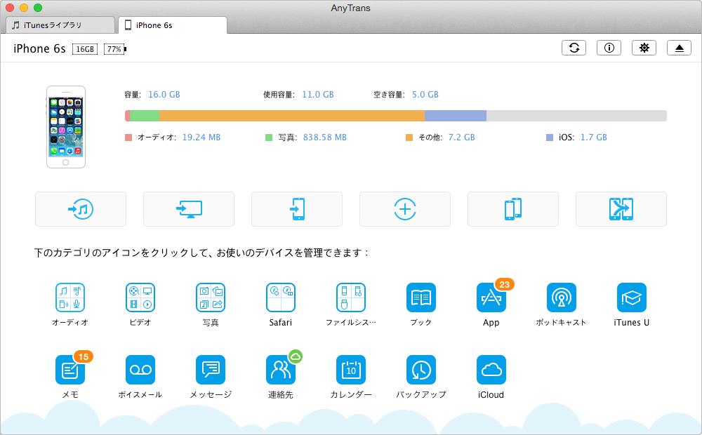 おすすめのEl Capitanアプリ - AnyTrans