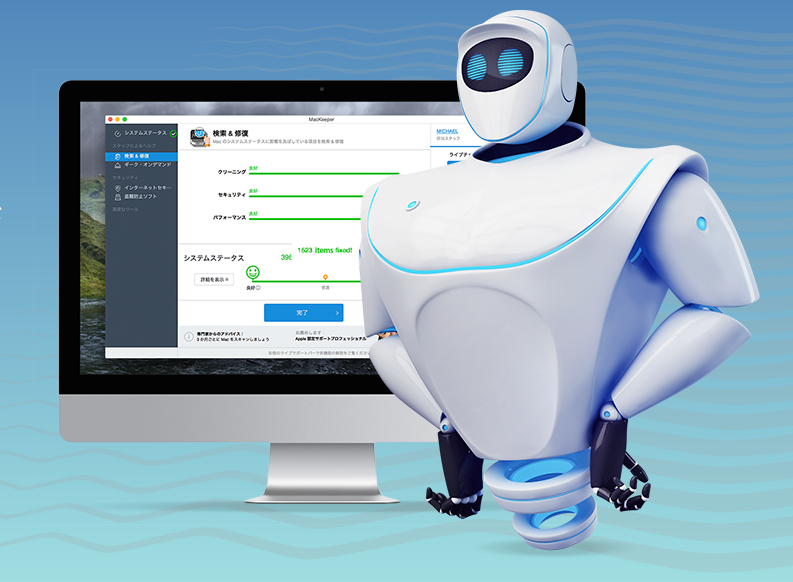 Macのクリーニングソフト - MacKeeper