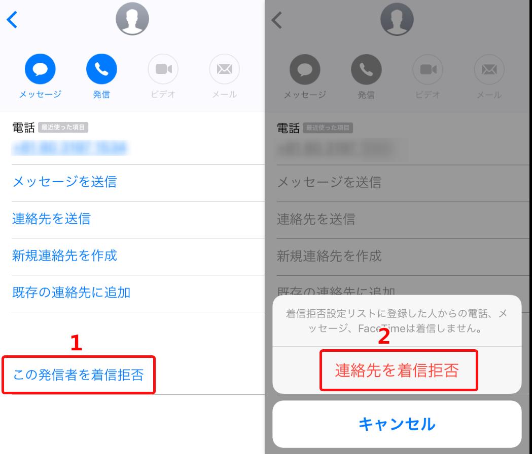 iPhoneのSMSを拒否する方法 2