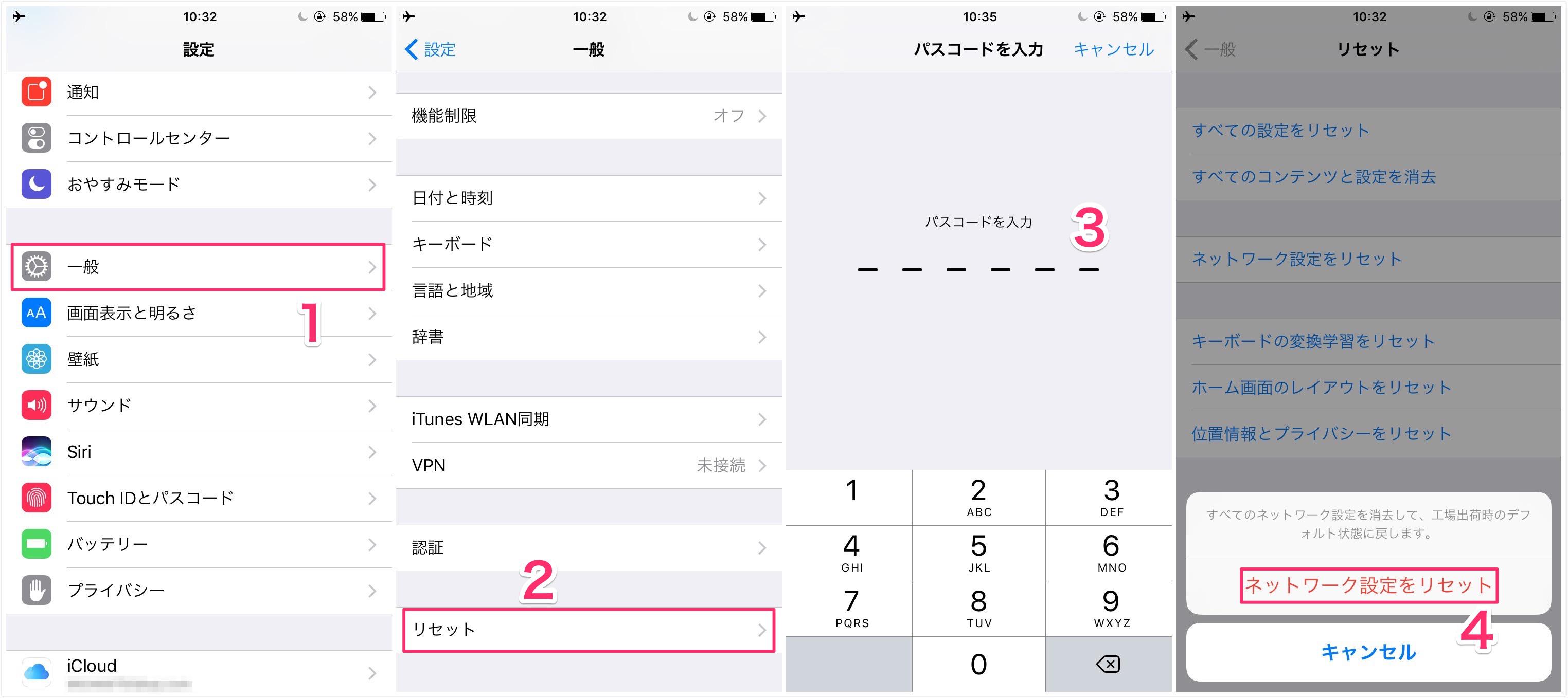 iOS 11でBluetoothの不具合の対処法