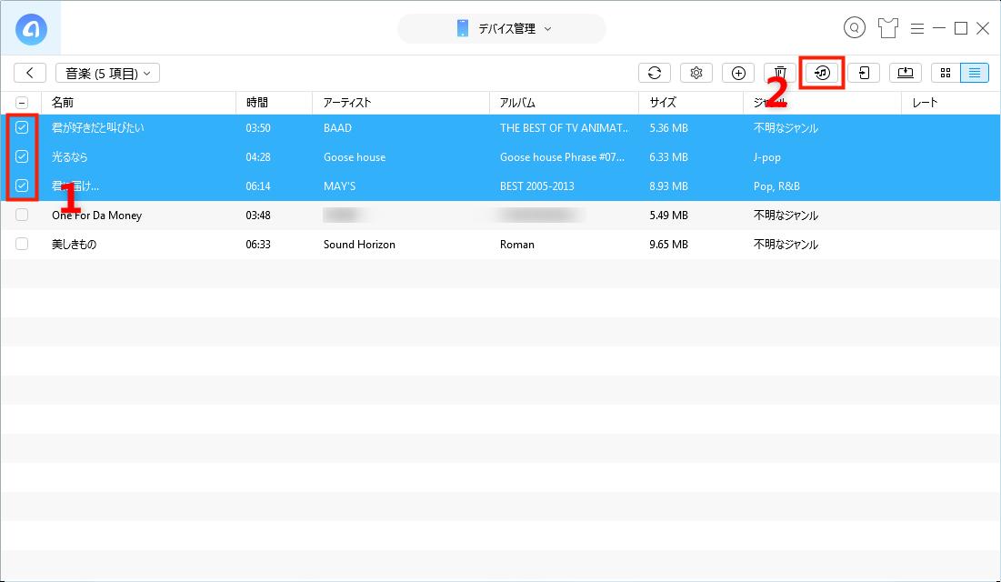 AnyTrans for iOSでiPhoneにしか残っていない音楽をiTunesへ入れる