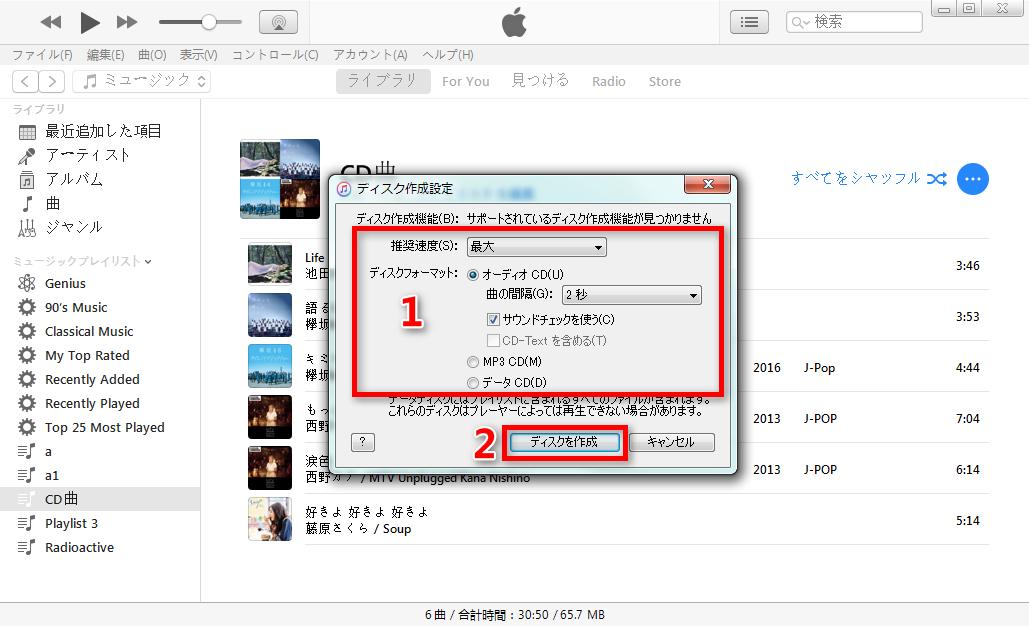 iTunesでCDを作成する