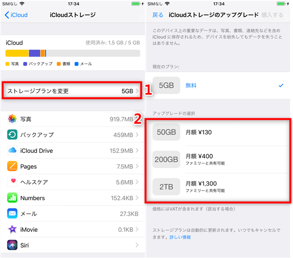 iCloud容量を購入
