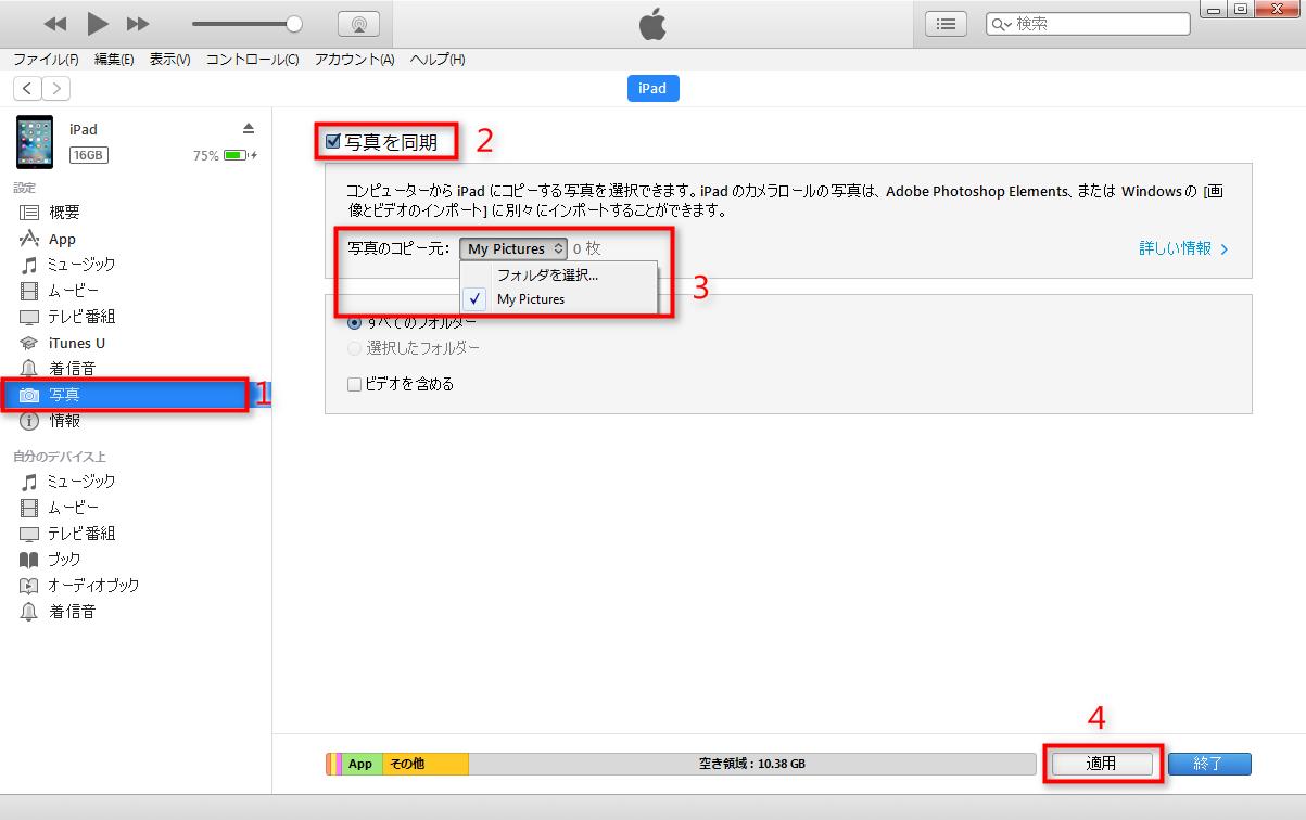 iTunesでパソコンからiPadに写真を転送する