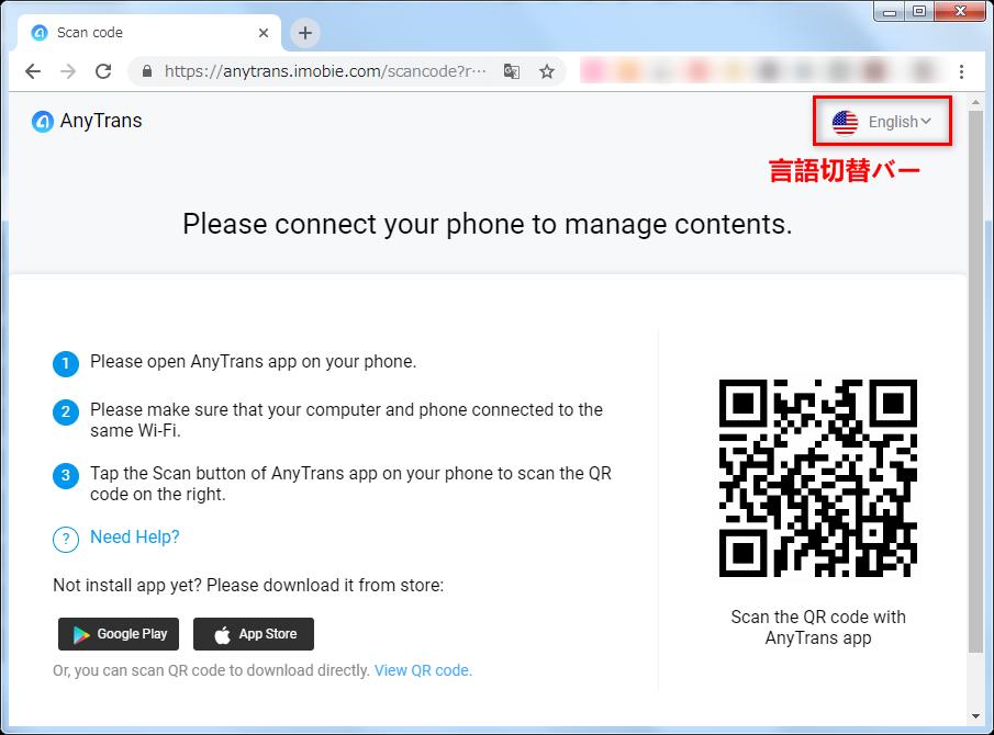 AnyTrans - Transfer&ShareでパソコンからiPadに写真を転送する Step 3