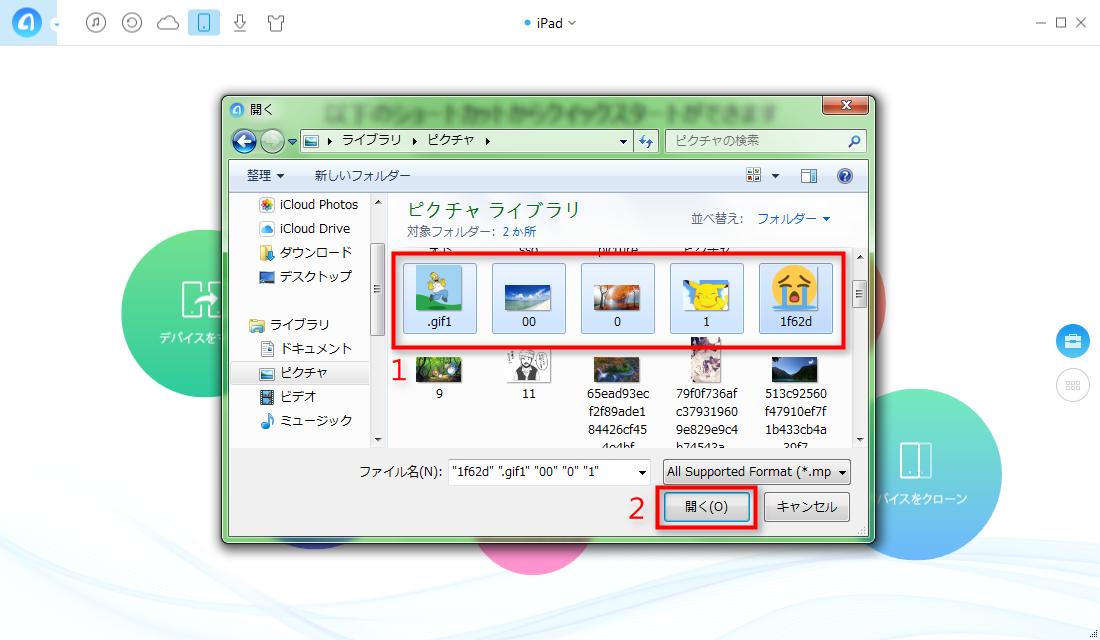 ステップ2 AnyTransでパソコンからiPadに写真を転送する