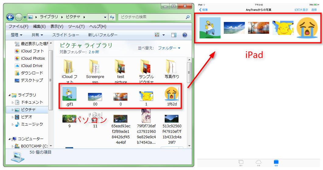 AnyTransでパソコンからiPadに写真を転送する