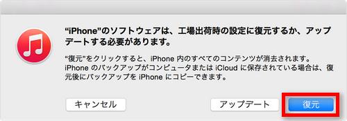 iOS 12へアップデート中に利用規約から進まない対処法2 - リカバリーモードからデバイスを復元する