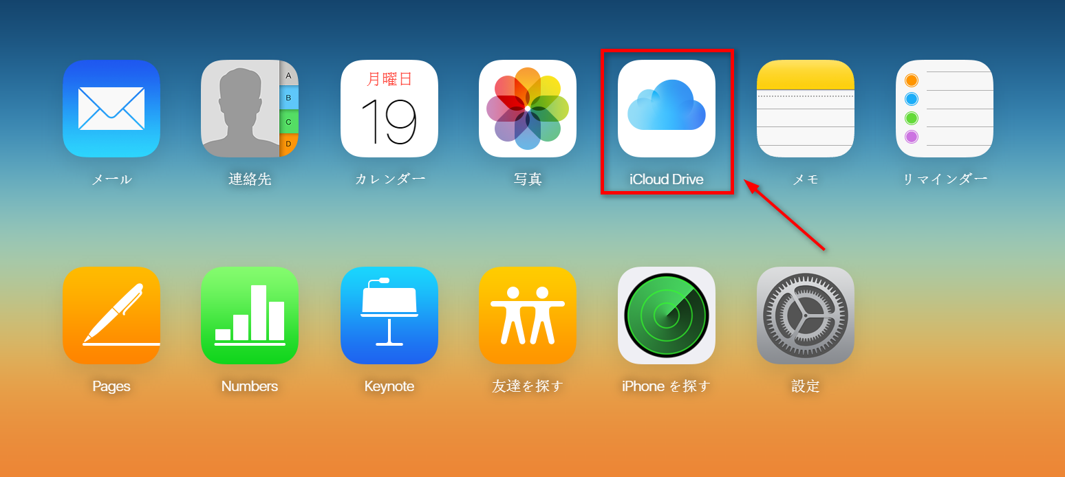 iCloud Driveから不要なファイルを削除する