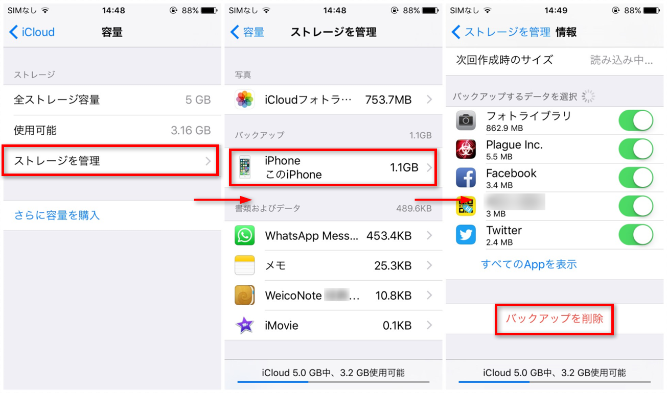 iCloudから不要なバックアップを削除する