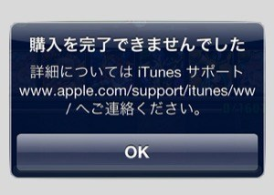 iTunesで「購入を完了できませんでした」と表示された 写真元:i0.wp.com