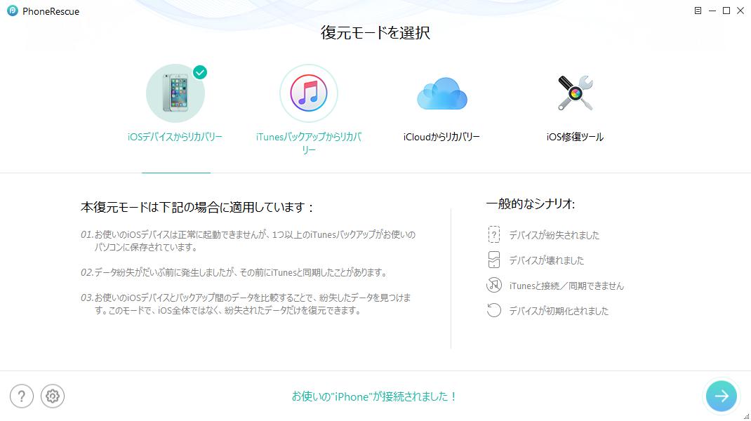 iPhoneの専門的な復元ソフト - PhoneRescue for iOS