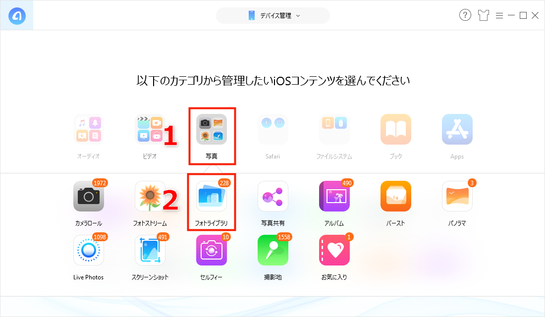 Step 3 iPhoneの写真が消せない時の簡単な解決策