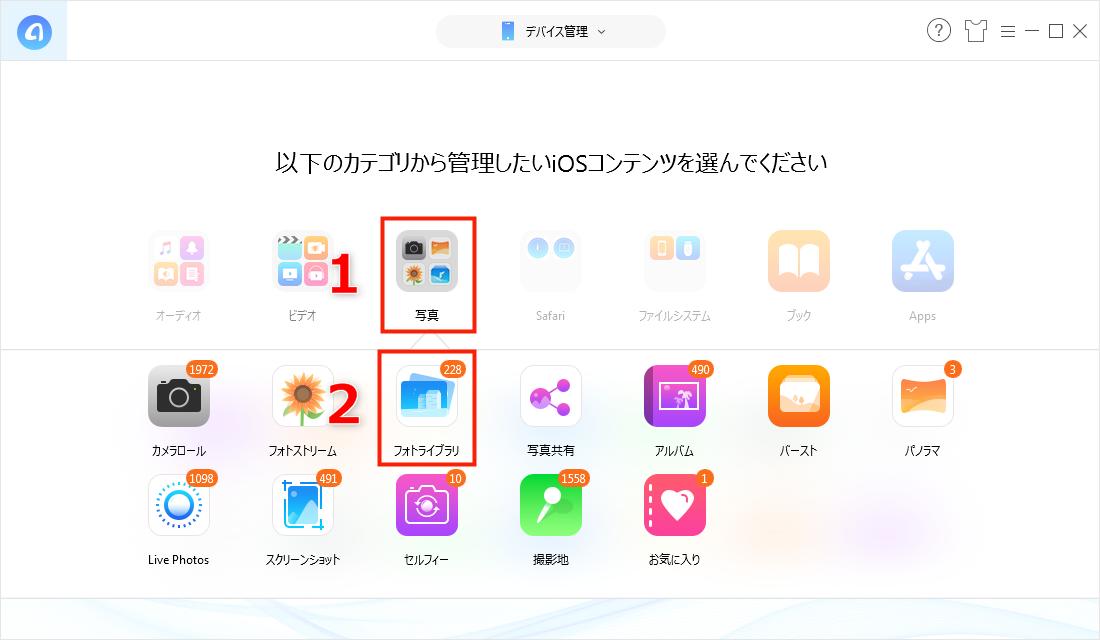 ステップ2 iPhoneの写真が消せない時の簡単な解決策