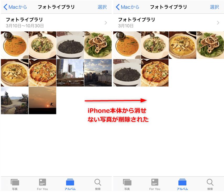 iPhoneの写真が消せない時の簡単な解決策
