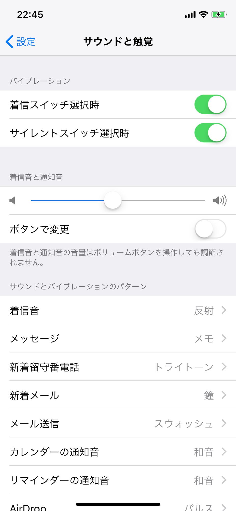iPhoneで動画の音が出ない時の対処法 -3