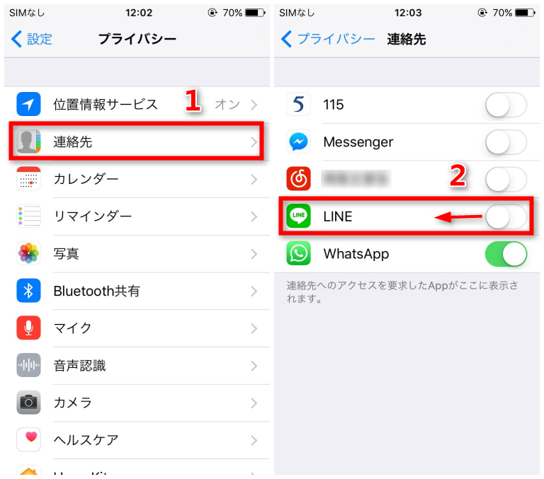iOSデバイスのプライバシー設定を変更する