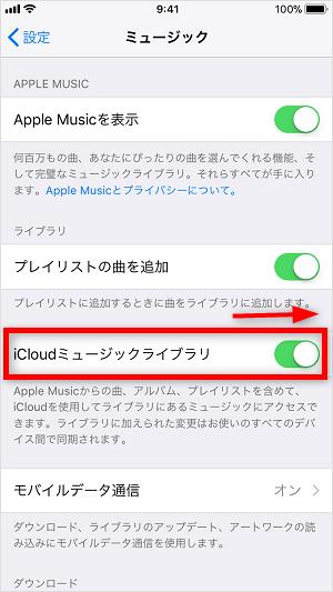 iPhoneにiTunesの曲が入らない時の対処方法 - 1