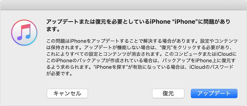 iPhoneをリセットできない場合のやり方 -2