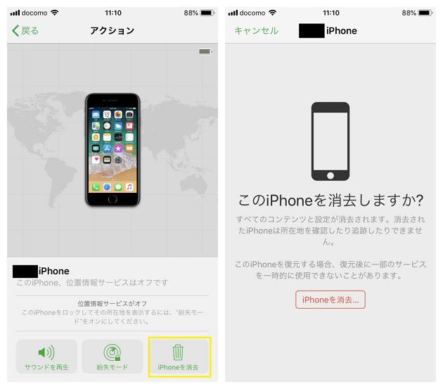 iPhoneをリセットできない場合のやり方 -3