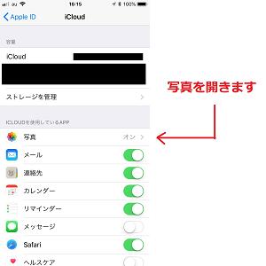 iPhoneとiTunesの写真が同期できない対処法-3