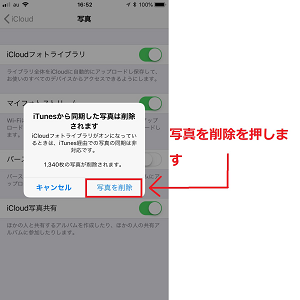 iPhoneとiTunesの写真が同期できない対処法-5