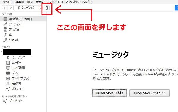 iPhoneとiTunesの写真が同期できない対処法-7
