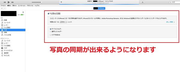 iPhoneとiTunesの写真が同期できない対処法-8
