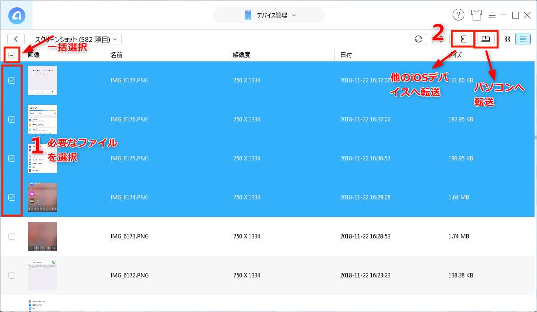 スクリーンショットを転送する便利なソフト