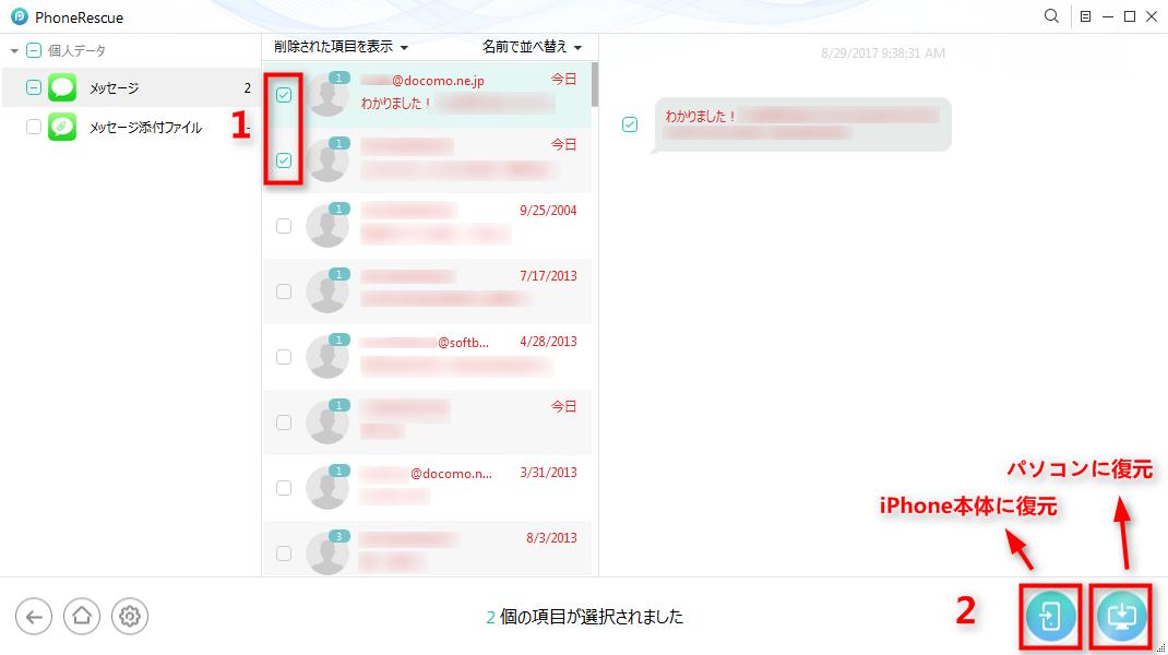 PhoneRescue - iOSデータ復元を使ってiMessage/メッセージを復元する