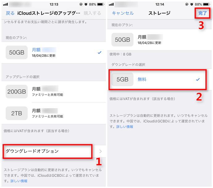 iPhoneでiCloudの有料ストレージプランを解約する
