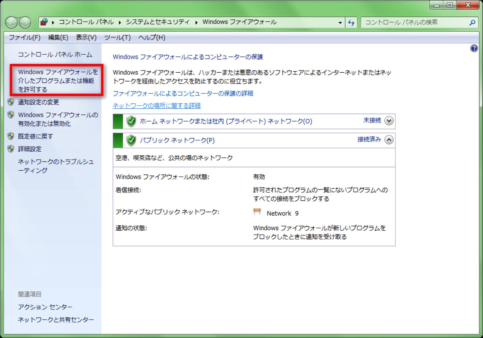 WindowsでiTunes Storeに接続できない