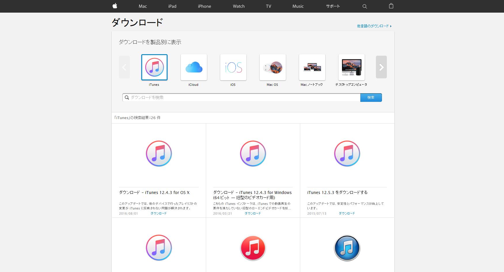 アップルサポートダウンロードページからiTunesをダウンロードする