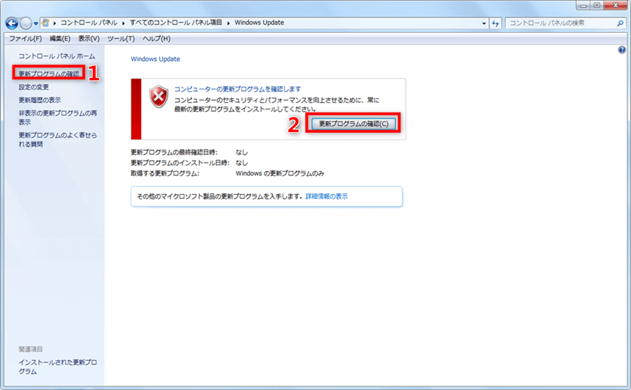 Windows7 更新