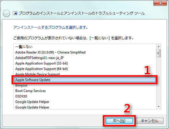 Apple Software Updateを削除する