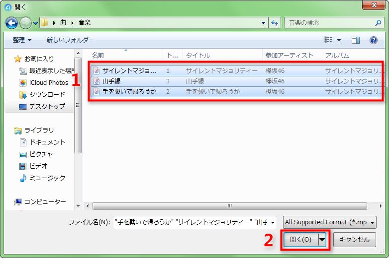 iTunesの代替ソフトで音楽をiPhoneに追加する Step 2