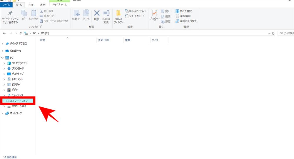 SDカードのファイルをクリック