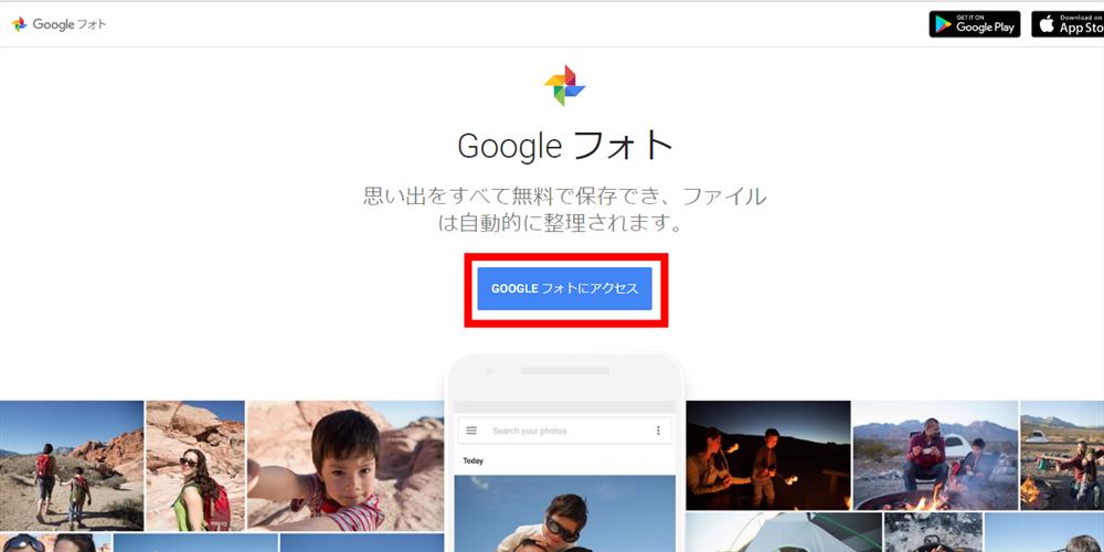 Googleフォトを利用