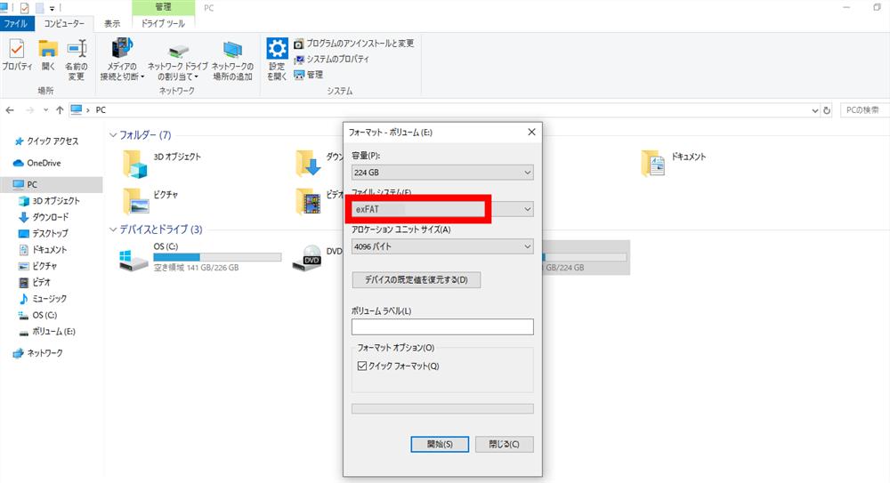 SDカードを初期化