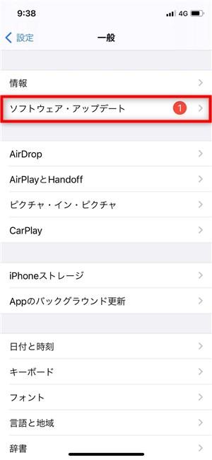 iOSバージョンの更新方法