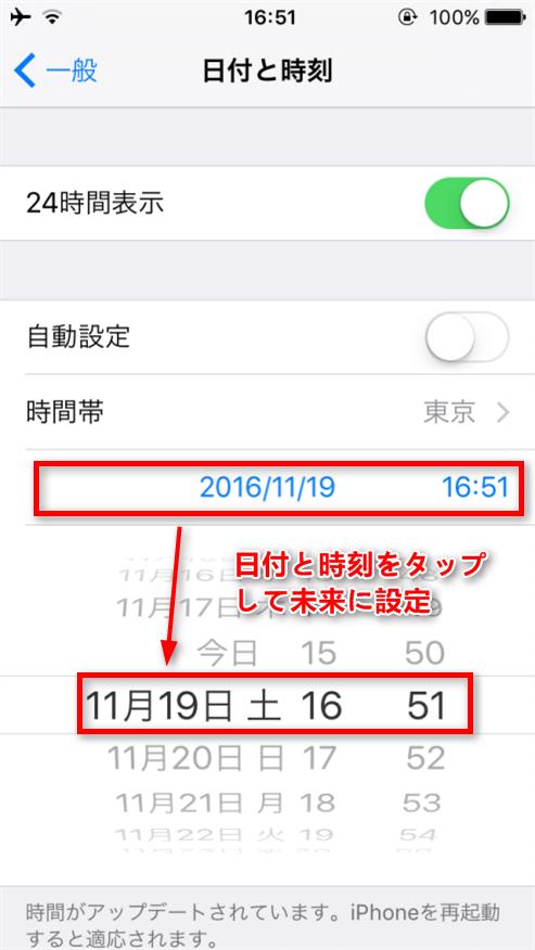 日付と時刻を未来に設定する