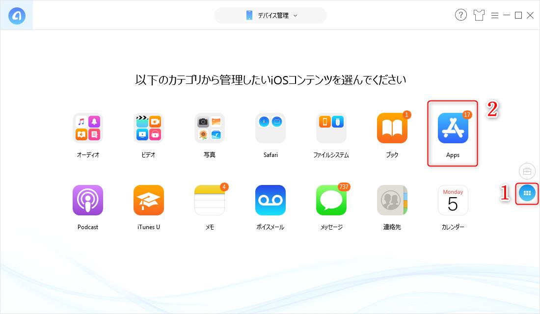 「Apps」をクリック