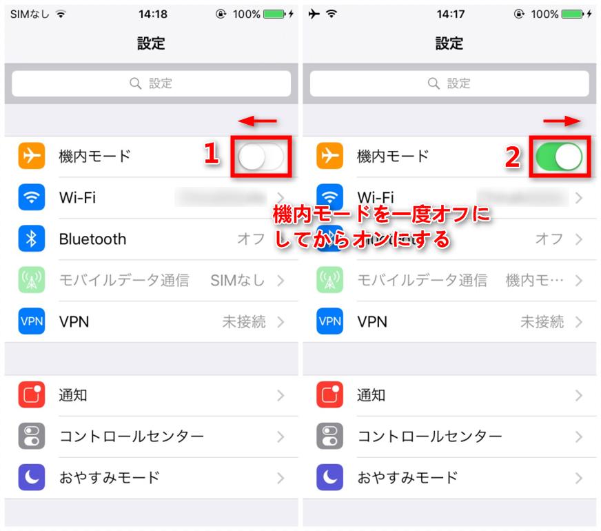 iPhoneのメッセージが送信できない時の対処法 - 機内モードをオフにしてからオンに戻す