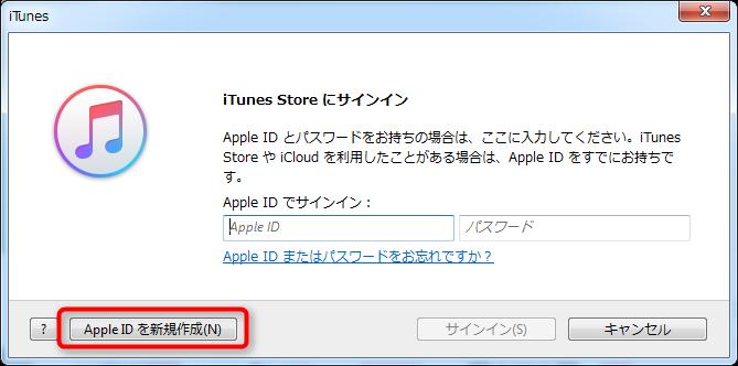 apple id サイン イン できない