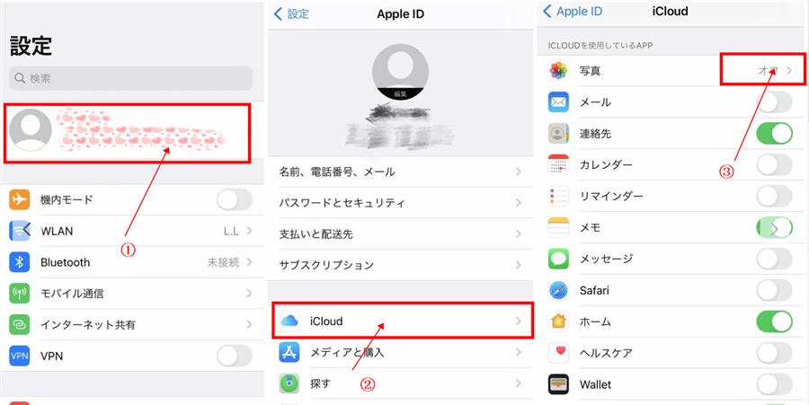 「iCloud 写真」の設定をオンにする