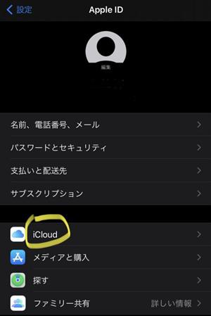 iCloudのボリュームが充分かどうか確認する-2